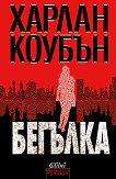 Бегълка - Харлан Коубън - книга