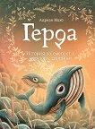 Герда - книга 2: История за смелост в морските дълбини - Петер Кавецки -
