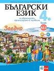 Български език за 4. клас - ниво А2.2. Учебно помагало за подпомагане на обучението, организирано в чужбина - помагало