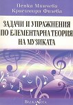 Задачи и упражнения по елементарна теория на музиката - книга за учителя