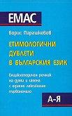 Етимологични дублети в българския език - Борис Парашкевов - книга