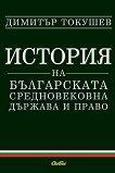 История на българската средновековна държава и право - проф. Димитър Токушев - книга