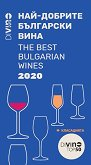 DiVino Guide 2020: Най-добрите български вина : The Best Bulgarian Wines -