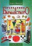 Въведение в барманството - Георги Вдовичин -