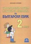 Самостоятелни работи и задачи за поправка по български език за 2. клас - Александра Арнаудова - помагало