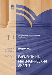 Математика за 11. клас - профилирана подготовка Модул 2: Елементи на математическия анализ - справочник
