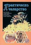 Практическо пчеларство - Борис Митев, Богомил Венов, Тодор Симидчиев, Стойко Недялков, Бижо Бижев -