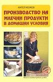 Производство на млечни продукти в домашни условия - книга