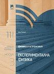 Физика и астрономия за 11. клас - профилирана подготовка Модул 3: Експериментална физика - книга