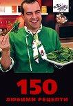 150 любими рецепти - Иван Звездев -