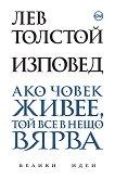 Изповед - Лев Толстой -