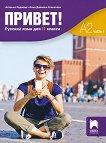 Привет - ниво A2 (част 1): Учебник по руски език за 11. клас - Антония Радкова, Анна Деянова-Атанасова -