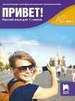Привет - ниво A2 (част 2): Учебник по руски език за 12. клас - помагало