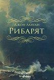 Рибарят - Джон Ланган - книга