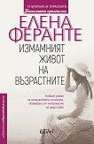 Измамният живот на възрастните - Елена Феранте - книга