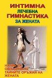 Интимна лечебна гимнастика за жената. Начин за овладяване тайните оръжия на жената - Мелани Райдар -