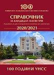 Справочник за кандидат-магистри на УНСС - 2020 / 2021 -