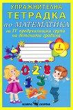 Упражнителна тетрадка по математика за 4. предучилищна група на детската градина - част 1 -