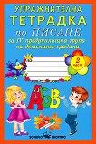 Упражнителна тетрадка по писане за 4. предучилищна група на детската градина - част 2 - табло