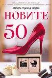 Новите 50 - Памела Редмънд Сатран -