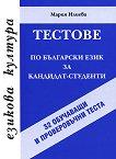 Тестове по български език за кандидат-студенти - Мария Илиева - книга