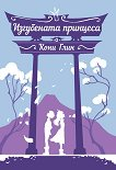 Изгубената принцеса - книга