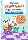 Моята забавна книжка за детската градина - Британи Линч - детска книга