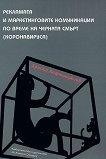 Рекламата и маркетинговите комуникации по време на черната смърт (коронавируса) - Христо Кафтанджиев -