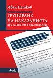Групиране на наказанията при множество престъпления - Иван Петков -