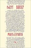 Микроскрипти - книга