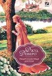Рицар в блестящи доспехи - Джуд Деверо - книга