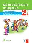 Моето безопасно поведение: Учебно помагало за 2. група в детската градина - Камелия Галчева -