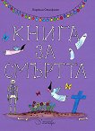 Книга за смъртта - Пернила Сталфелт -