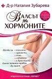 Валсът на хормоните - книга