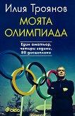 Моята олимпиада - Илия Троянов -