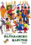 Патиланско царство - детска книга