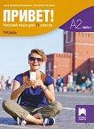 Привет - ниво A2 (част 1): Учебна тетрадка по руски език за 11. клас - книга за учителя