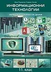 Информационни технологии за 11. клас : Модул 1: Обработка и анализ на данни - Иван Първанов, Людмил Бонев - книга за учителя