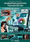 Информационни технологии за 11. клас : Модул 2: Мултимедия - Иван Първанов, Людмил Бонев - книга за учителя