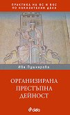 Практиката на ВС и ВКС по наказателни дела: Организирана престъпна дейност - учебник