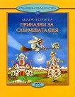 Слънчеви вълшебства - книга 3: Приказки за слънчевата фея -
