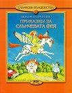 Слънчеви вълшебства - книга 2: Приказки за слънчевата фея -