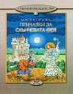 Слънчеви вълшебства - книга 1: Приказки за слънчевата фея -