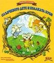 Приказки в рими за деца любими: Слънчевото дете и коалката Буби -