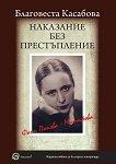 Наказание без престъпление: Фани Попова-Мутафова - книга