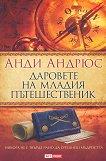 Даровете на младия пътешественик - Анди Андрюс -