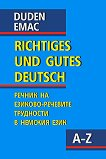 Duden - richtiges und gutes Deutsch : Речник на езиково-речевите трудности в немския език -