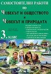 Самостоятелни работи по човекът и обществото и човекът и природата за 3. клас - Пенка Даскова, Райна Стоянова - учебник