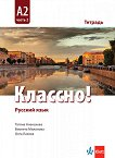 Классно! - ниво A2: Учебна тетрадка по руски език за 12. клас - учебник
