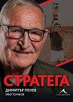 Димитър Пенев : Стратега - Димитър Пенев, Иво Тонков -